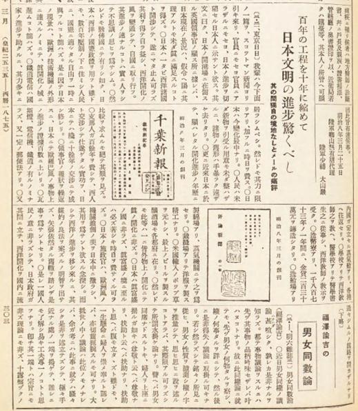 日本文明の進歩驚くべし