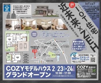 1802ehimehigashi_ol.jpg