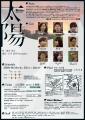 18_taiyou_AC_n_ura_ol-01.jpg