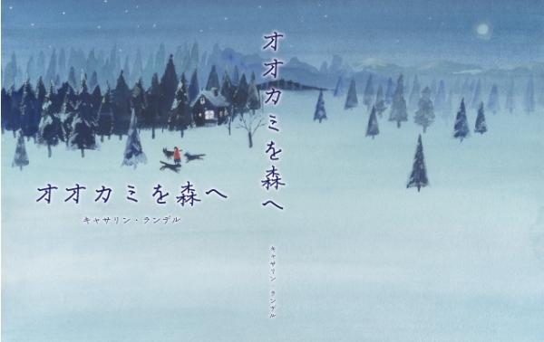 ookamiwomorohe01.jpg