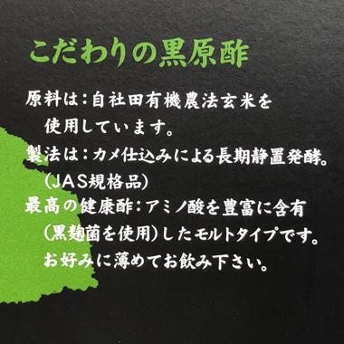 黒原酢-2