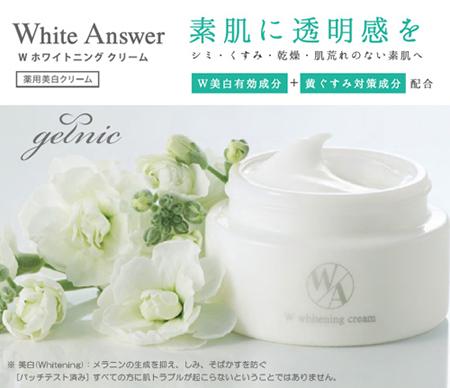 whiteningcream-450