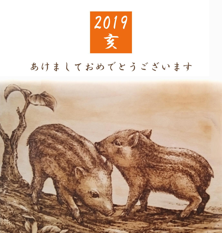 翔年賀状2019ブログ用