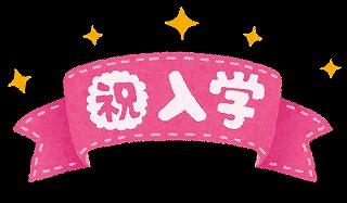 ribbon_syuku_nyugaku.jpg
