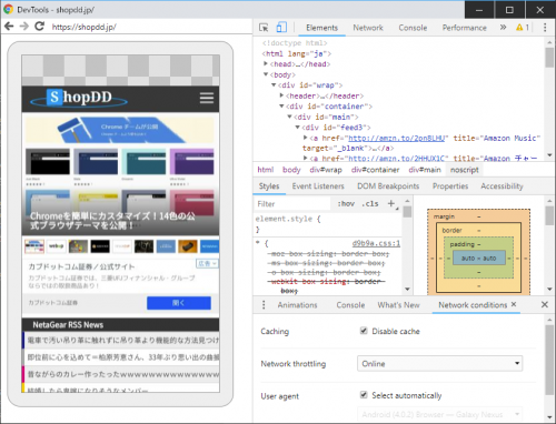 Android_DevTools_002.png