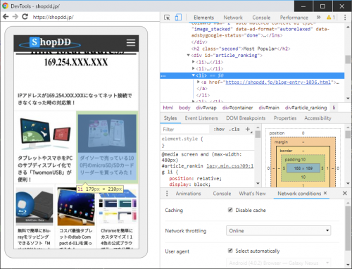 Android_DevTools_004.png