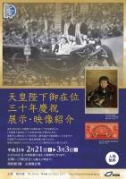 天皇陛下御在位三十年慶祝展示・映像紹介