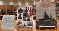 資料紹介 戦艦「比叡」関連資料