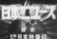 日本ニュース 249号