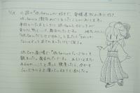 旅ノート 003