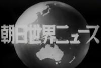 朝日世界ニュース 270号
