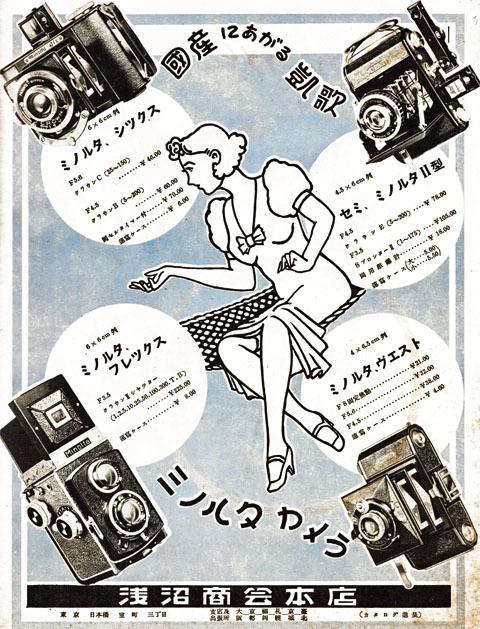 浅沼商会1938jun