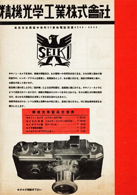 精機工業1938jun