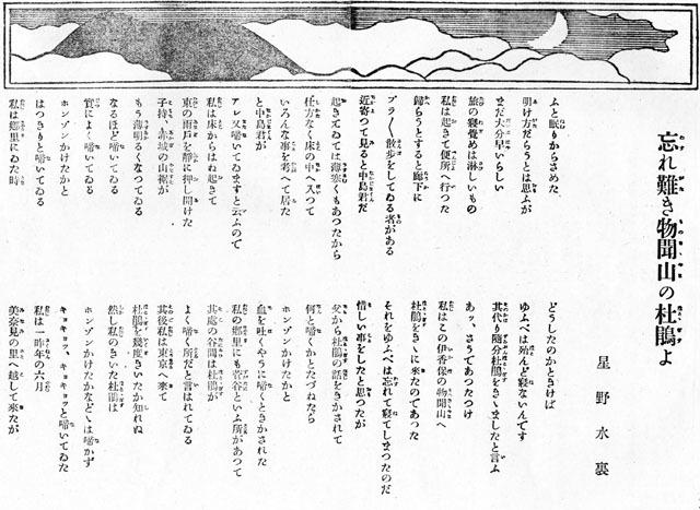 忘れ難き物聞山の杜鵑よ1917aug