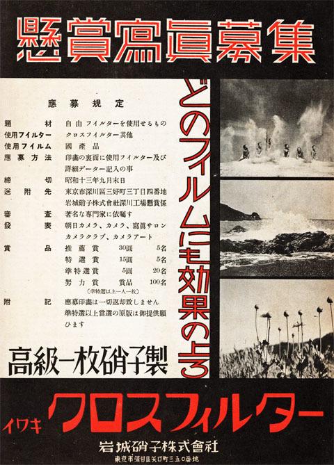 岩城硝子1938jun
