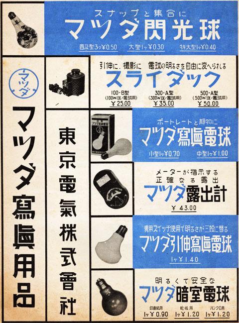 マツダ写真用品1938jun