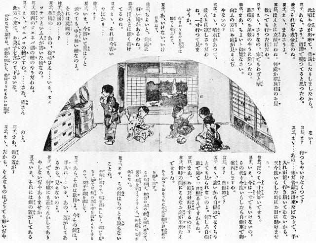 夏子の招待1917aug