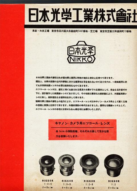 日本光学1938jun