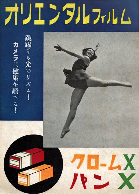オリエンタルフィルム1938jun