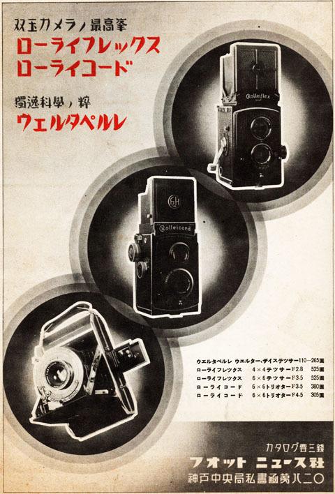 フォトニュース1938jun