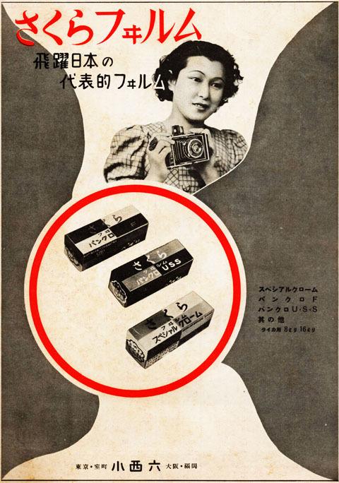 サクラフィルム1938jun