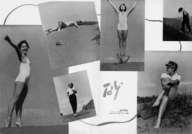 砂1938jun