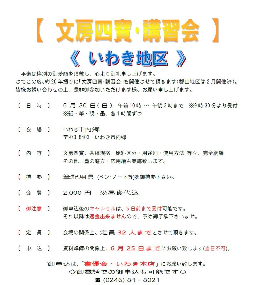文房四寶・講習会・いわき版-2019-06-30