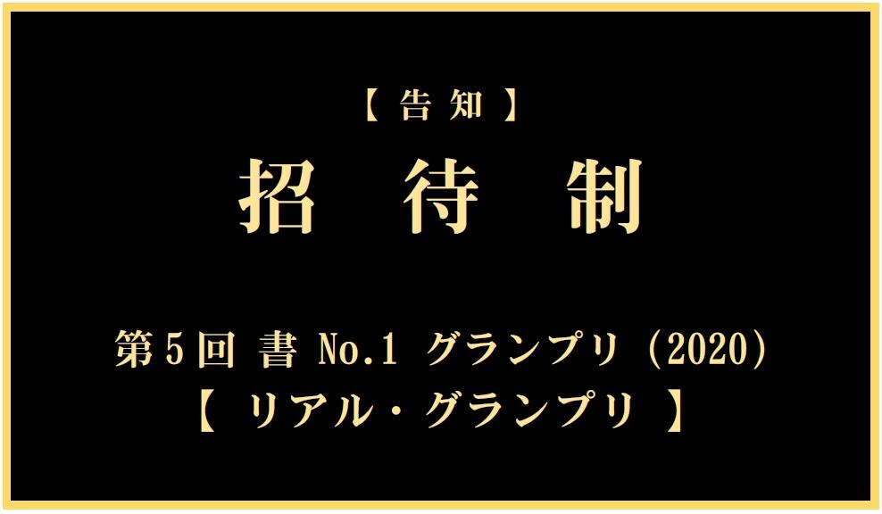 shoutai-kan-2020.jpg