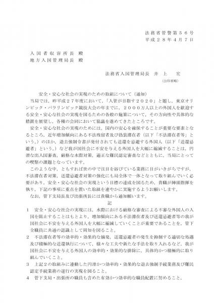 160407法務省入管局長通知