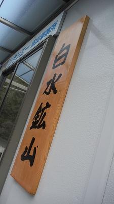 木製看板取付(支給品)2