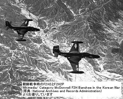 朝鮮戦争時のF2H2とF2H2Pの編隊飛行downsize