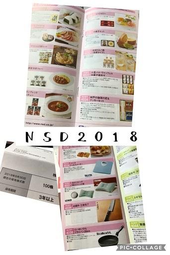 NSD2018.jpg