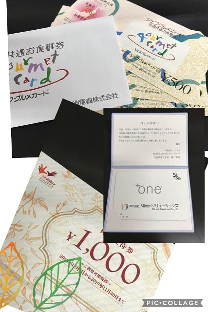 gift2018Nov.jpg