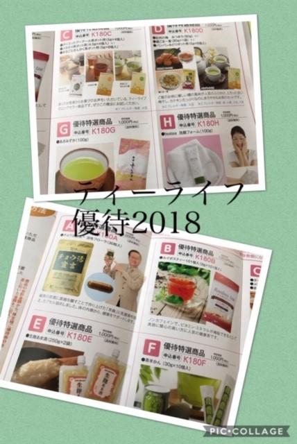 tealife201810.jpg