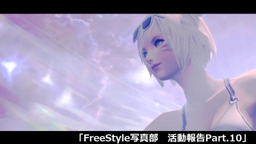 FreeStyle写真部 活動報告Part10