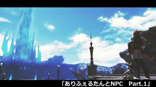 ありふぇるたんとNPC Part1