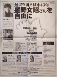 朝日新聞、極左テロ集団中核派の意見広告を1面使って掲載