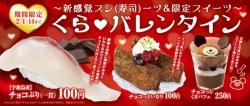 くら寿司のバレンタインデー・キッス