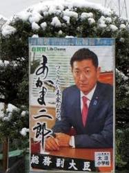 自由民主党・赤間二郎
