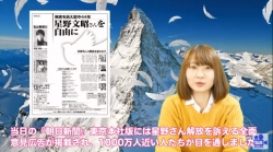 「朝日新聞に全面広告を載せた」と息巻く中核派のオナペット・洞口朋子