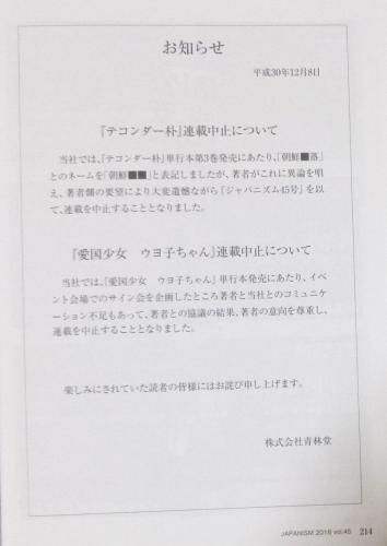 愛国少女ウヨ子ちゃん・テコンダー朴打ち切りのジャパニズム46