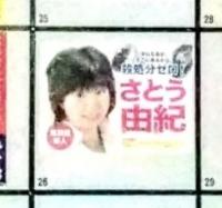 satouyuki.jpg
