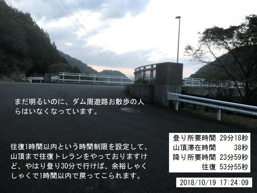 2018年10月19日の諭鶴羽山トレイル・ランニング