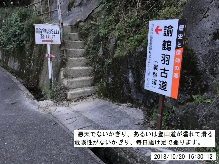 2018年10月20日の諭鶴羽山トレラン