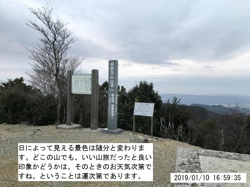 2019年1月10日の駆け足登山
