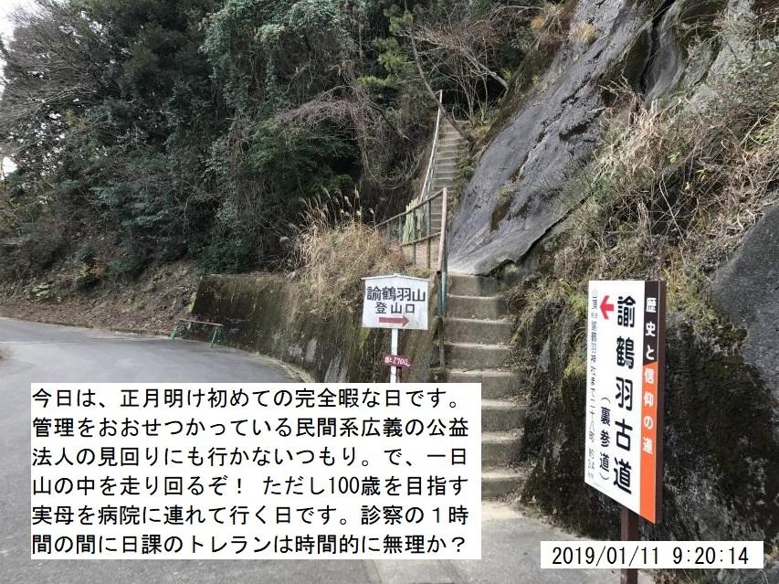 2019年1月11日の駆け足登山