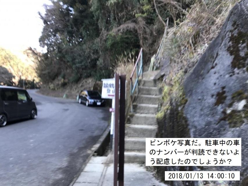 2018年1月13日の駆け足登山