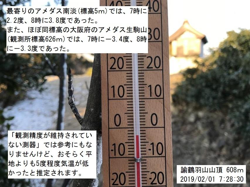 2019年2月1日、諭鶴羽山