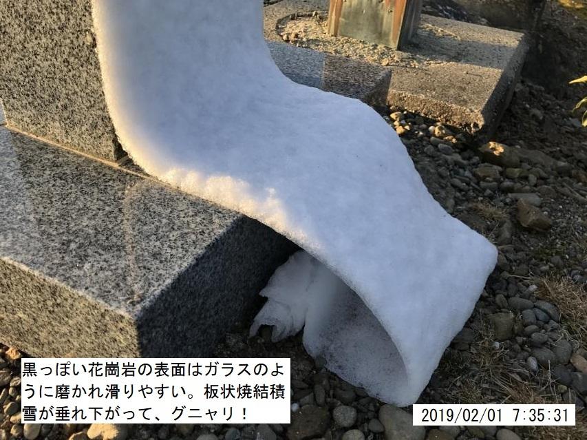 板状の焼結積雪が垂れ下がってグニャリ
