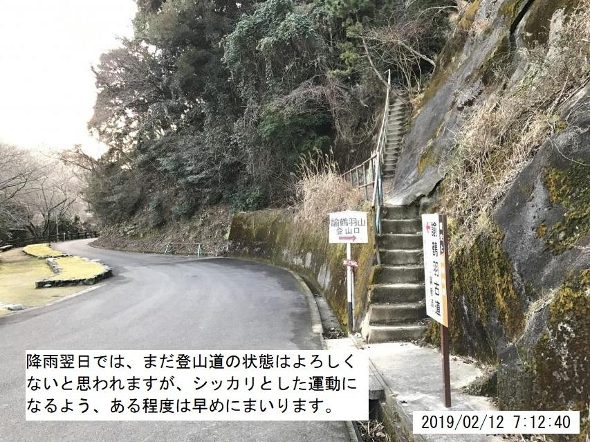 2019年2月12日、駆け足登山